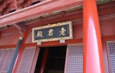 涡阳老子庙图片