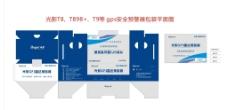 全新自锁底瓦楞纸包装(电子产品)图片
