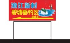 垂釣區指示牌圖片
