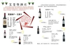 艾婓堡葡萄酒庄宣传单图片