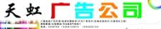 天虹广告公司图片