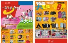 商場9周年店慶宣傳海報圖片