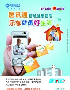 中国移动医讯通 海报图片