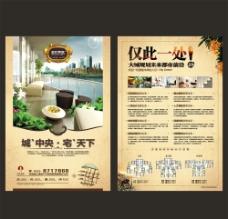 地產海報圖片