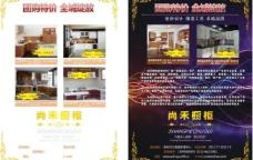 尚禾橱柜团购宣传单图片