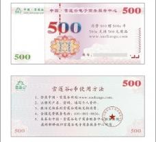 雪莲谷兑物券图片