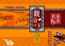 观音王 茶包装设计图片