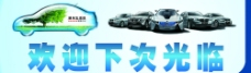 欢迎下次光临 车 下次光临 汽车 汽车广告图片