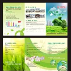 环保三折页图片