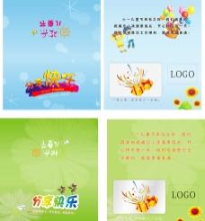 六一儿童节公司贺卡图片