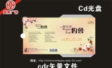 CD光盘封面包装?#35745;? style=