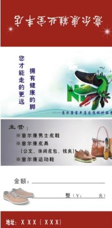 鞋业名片图片