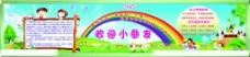 幼儿园文化展图片