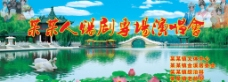 江南水乡戏剧演唱会图片