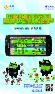 中國電信圖片