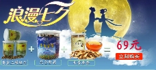 牛蒡浪漫七夕促销广告图片