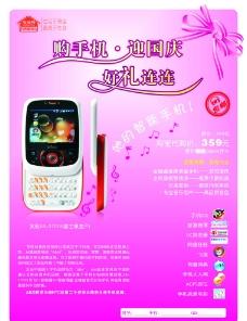 国庆手机促销图片