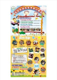 幼儿园招生模版展牌图片