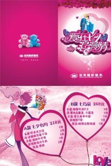 2012年情人节宣传单图片