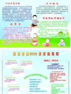 预防甲型H1N1流感宣传栏图片