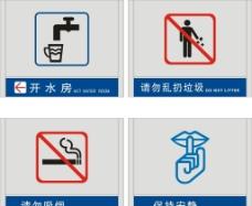 开水房 保持安静 请勿吸烟 请勿乱扔垃圾 公共标识图片