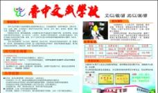 鲁中文武学校图片