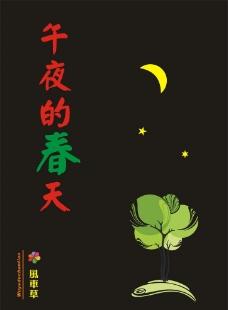 文学作品 封面设计图片