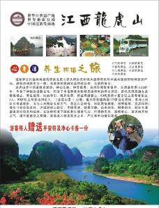 江西龙虎山图片