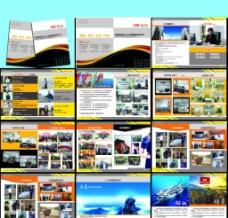 人力资源企业画册图片