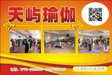 天屿瑜伽广告海报