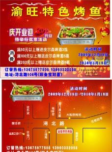 特色烤鱼宣传单图片