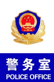 警徽 警务室图片
