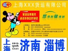 上海XXX货运有限公司