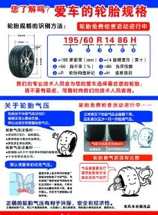 輪胎宣傳單圖片