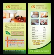 宾馆彩页图片