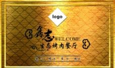餐厅展板图片