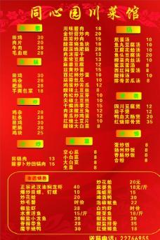川菜菜单图片