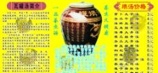 瓦罐汤 海报图片