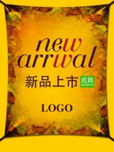 2012秋季新品上市图片