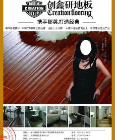 地板广告图片