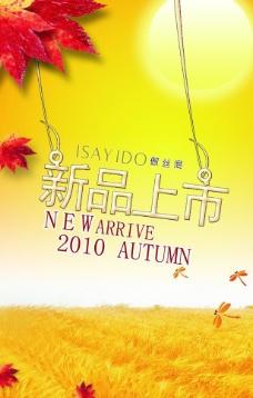 秋季 新品上市图片