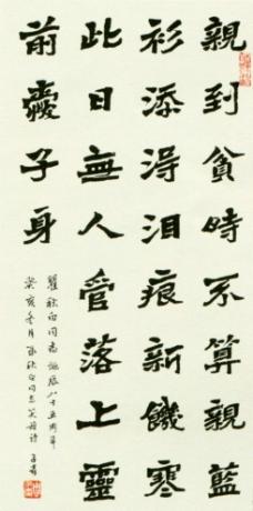周子青 魏书瞿秋白七绝诗图片
