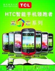 TCL海报(部分位图组成)图片