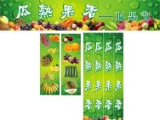 精品水果图片
