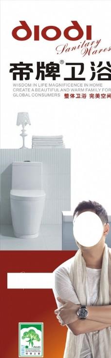 帝牌卫浴宣传广告