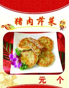 猪肉芹菜图片