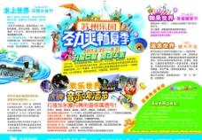 苏州乐园活动宣传报纸广告图片