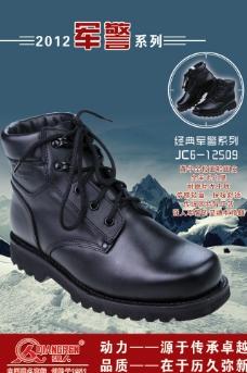 皮鞋广告图片01