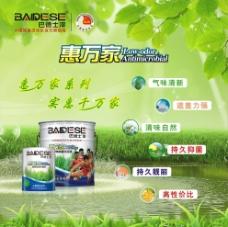 巴德士产品灯箱广告图片