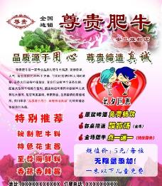 七夕肥牛海报图片